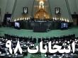 حرف از پسلرزههای رد صلاحیت مجلس دهمیها گزارش میدهد؛ بحران مشروعیت